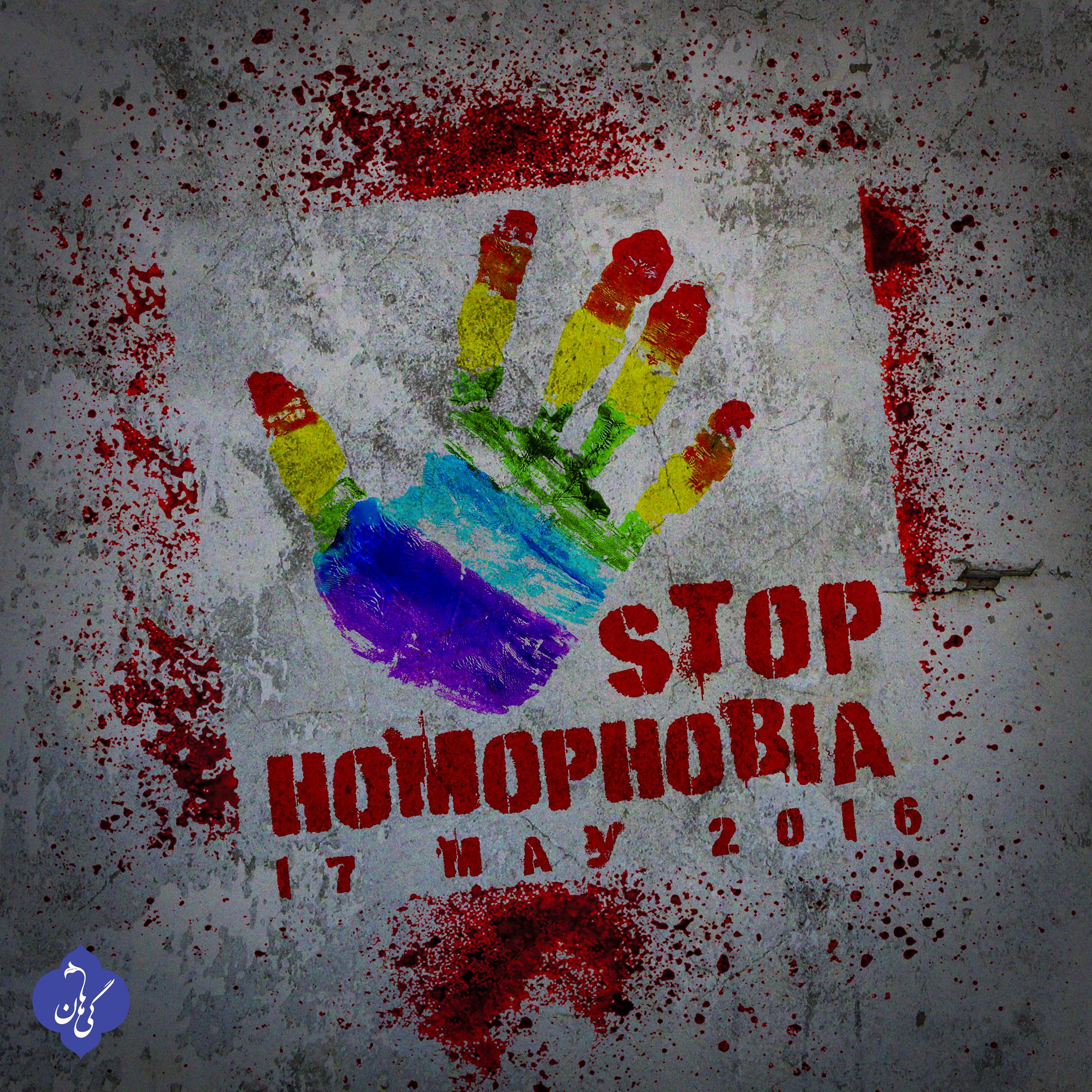 بيان احساسات و ديدگاه ها درباره همجنسگراستيزي توسط سازمان ملل در روز بين المللي همجنسگراستيزي